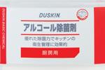 アルコール除菌 ダスキン 松本
